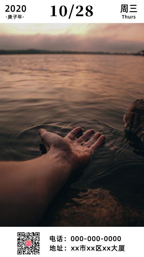 简约傍晚水边晚安日签