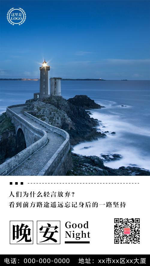 海边灯塔晚安日签