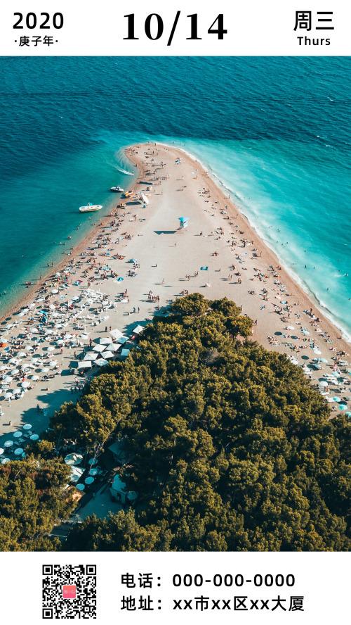 简约美丽海滩早安日签