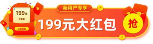新人红包胶囊banner