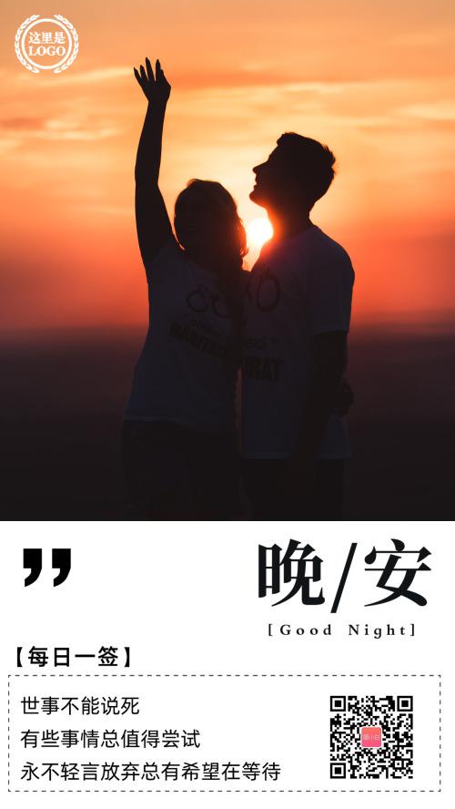 夕阳情侣剪影晚安日签