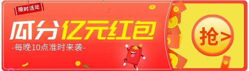 红色渐变瓜分红包红包胶囊banner