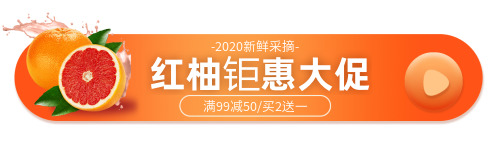 红柚钜惠胶囊banner