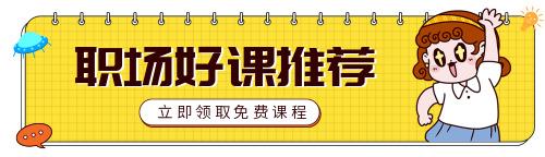 卡通职场好课推荐胶囊banner