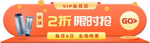 会员日化妆品促销活动胶囊banner