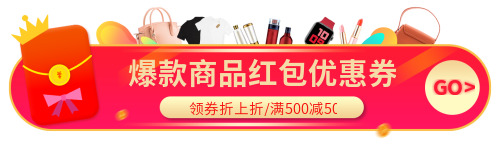 红色电商购物胶囊banner