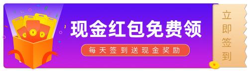 紫色渐变签到领红包胶囊banner