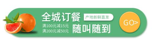 电商水果促销外卖胶囊banner
