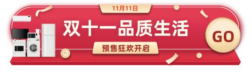 双十一电商胶囊banner