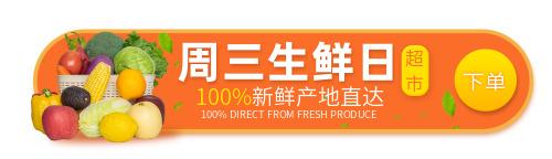 橙色超市生鲜日促销胶囊banner