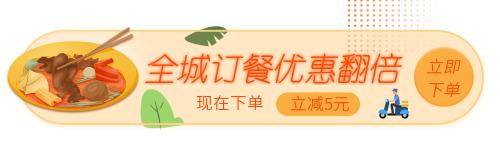 外卖促销活动胶囊banner