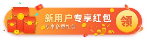 新用户专享红包胶囊banner