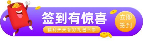 紫色渐变签到活动胶囊banner