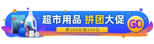 蓝色超市拼团促销胶囊banner