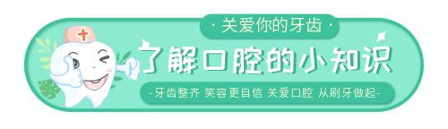 绿色关爱口腔牙齿胶囊banner