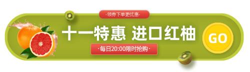 红柚胶囊banner