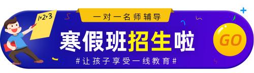 卡通寒假班招生胶囊banner