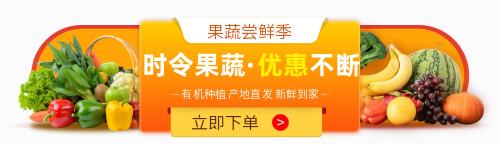 果蔬优惠活动胶囊banner