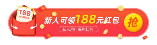 新人领红包胶囊banner