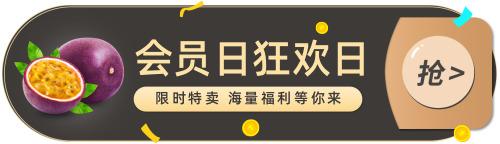 黑金会员狂欢日胶囊banner