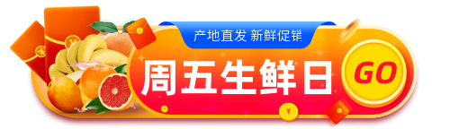 周五生鲜日胶囊banner