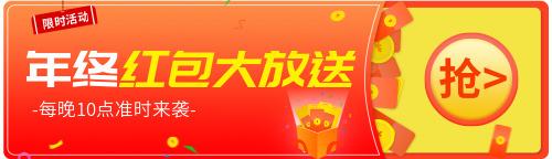 红色渐变红包优惠券胶囊banner