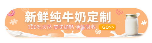 美食牛奶促销早餐胶囊banner