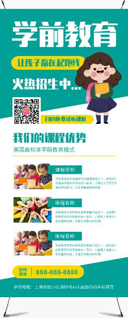 儿童学前教育辅导班招生宣传展架