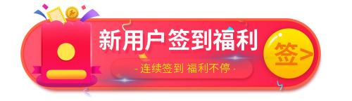红色新用户签到福利胶囊banner