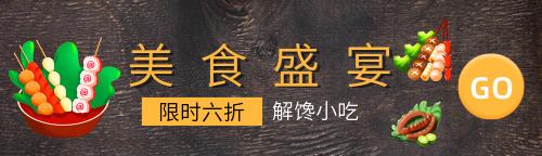 外卖美食解馋小吃胶囊banner