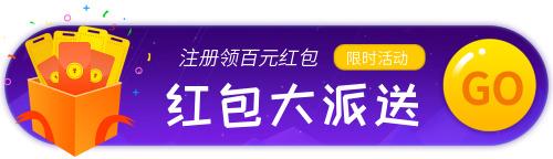 注册领红包活动胶囊banner