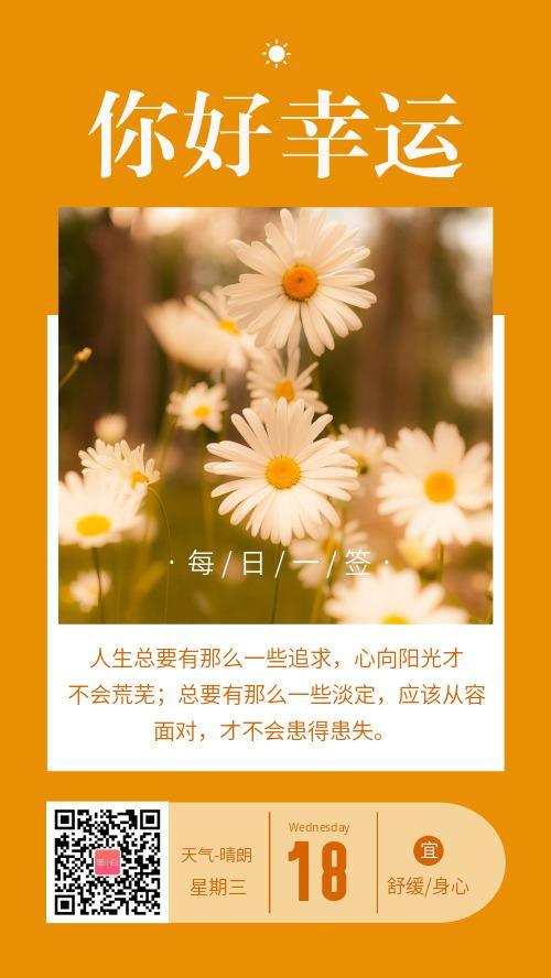 黃色每日心語日簽海報