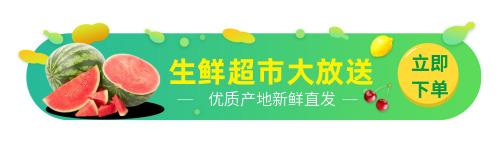 生鲜超市促销电商胶囊banner
