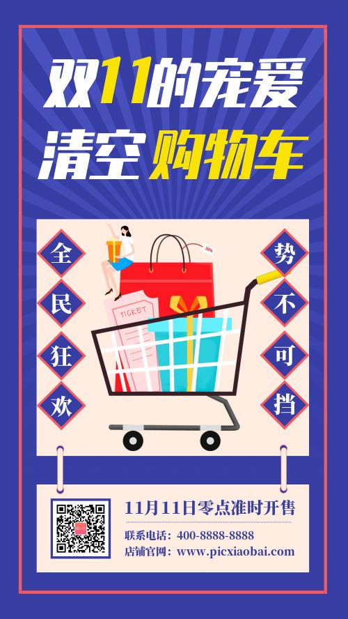 时尚蓝色双11促销宣传