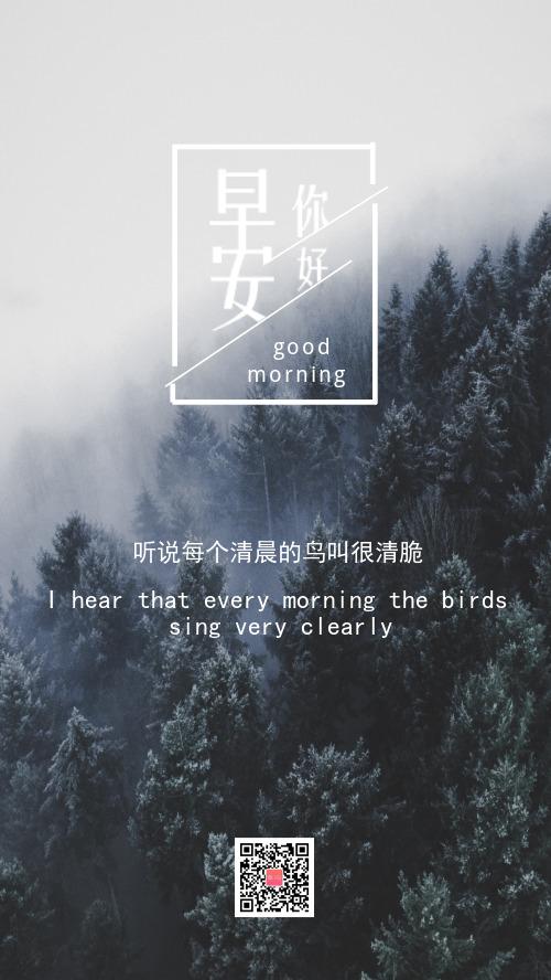 簡約清新早安心情日簽