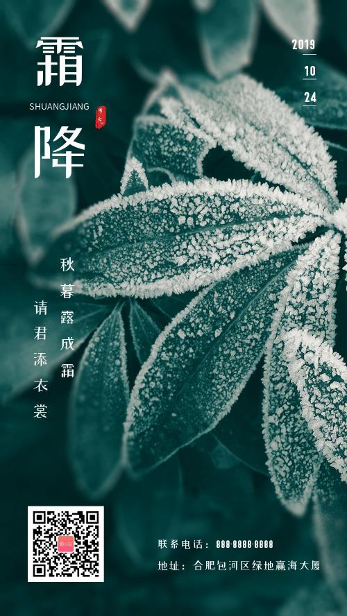 24節氣霜降手機海報