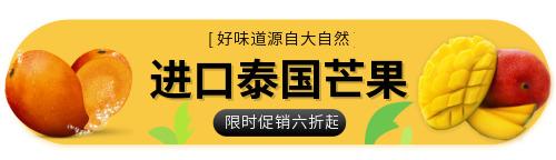 外卖水果促销芒果胶囊banner