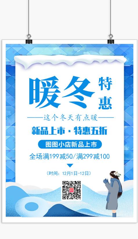 蓝色简约冬季促销宣传海报