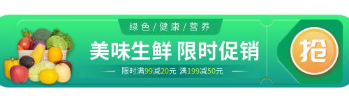 外送生鲜水果蔬菜胶囊banner