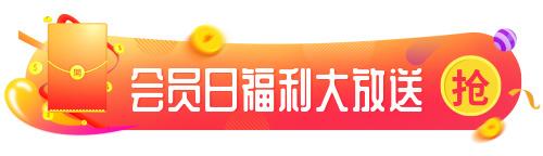 红色会员日福利大放送胶囊banner