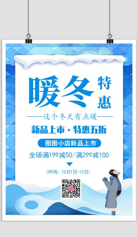 藍色簡約冬季促銷宣傳海報