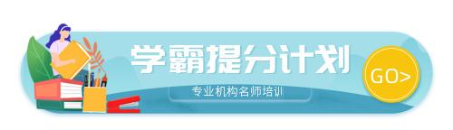 卡通学霸提分计划教育胶囊banner