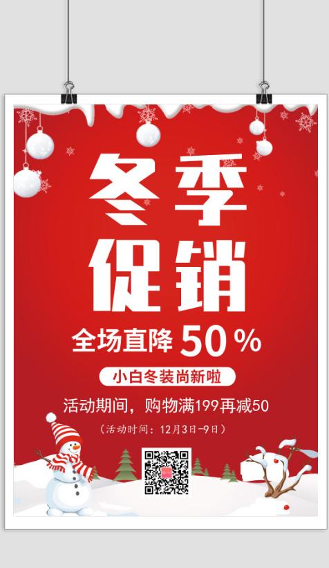 紅色冬季促銷宣傳海報