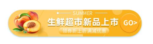生鲜超市新品上市促销胶囊banner