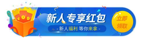 蓝色新人专享红包电商胶囊banner