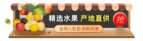 水果生鲜促销手机胶囊banner