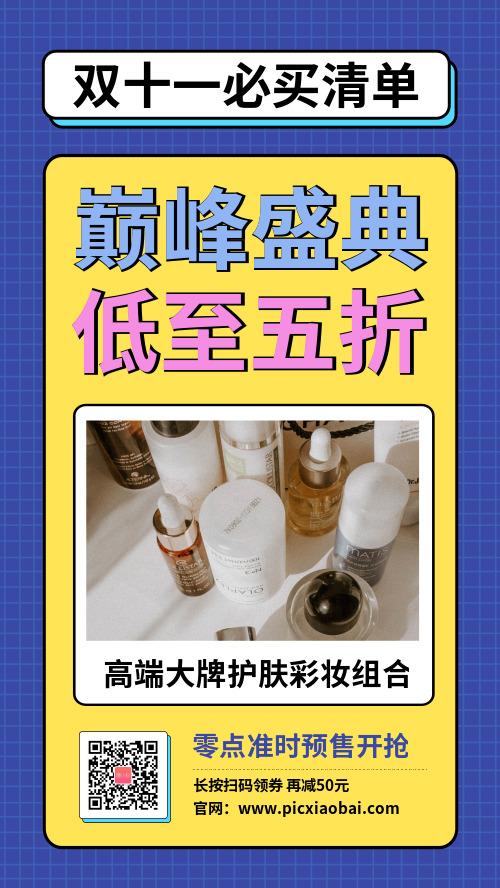 時尚大氣雙11商品促銷宣傳