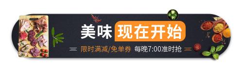 美食活动促销优惠券胶囊banner
