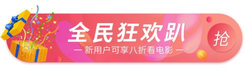 周末活动新用户电影票折扣胶囊banner