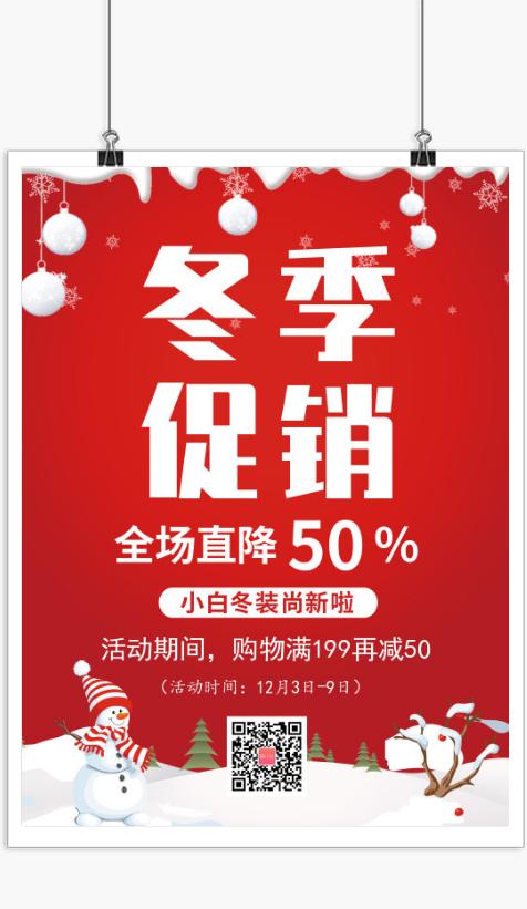 红色冬季促销宣传海报